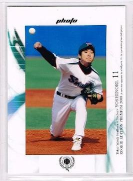 由規 ルーキーエディション2008 フォトカード02/80 yakuruto