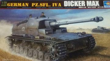 1/35PZ.SFL..IVA  DICKER  MAX  4号a型10.5�p自走砲