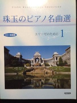 ドレミ☆珠玉のピアノ名曲選1☆新品CD未開封