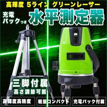 水平測定器 高輝度 5ライン グリーンレーザー充電パックつき