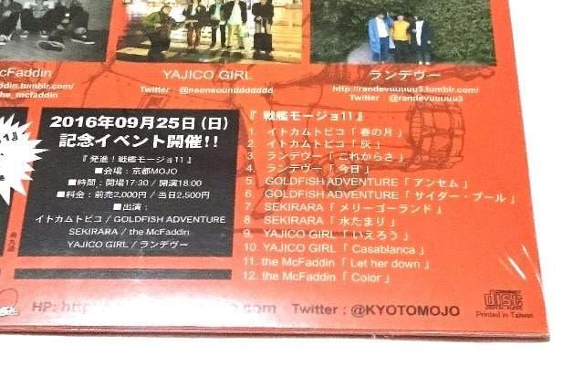 戦艦モージョ 11/非売品/レア/1000枚限定/CD/新品/配布 < タレントグッズの