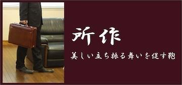 *【ランキング受賞】ダレスバッグ茶 牛革 豊岡 送料無料*