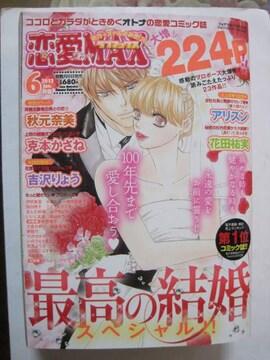 恋愛 LOVE MAX (ラブマックス) 2013年 06月号 [雑誌]
