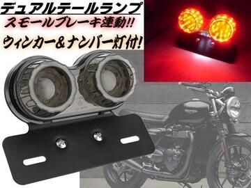 バイク/汎用LEDツインテールランプ/ナンバー灯&ウィンカー付き
