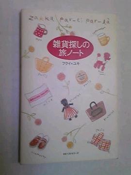 雑貨探しの旅ノート/フクイ ユキ