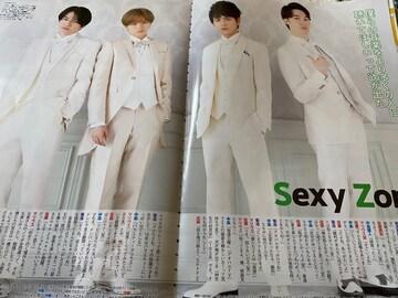 ザテレビジョン 2020/1/3 sexy Zone 切り抜き