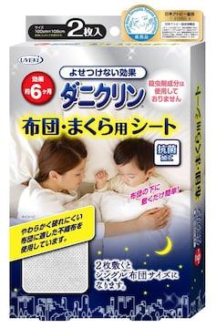 ダニクリン 防ダニ対策シート 布団・まくら用シート 抗菌加工