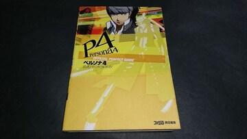 PS2 ペルソナ4 公式パーフェクトガイド / 攻略本
