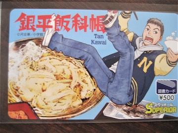 ビッグコミックスペリオール 当選品「銀平飯科帳」図書カード