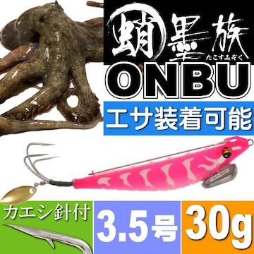 蛸墨族ONBU タコエギ ピンクタイガー 30g 船タコ釣り Ks642