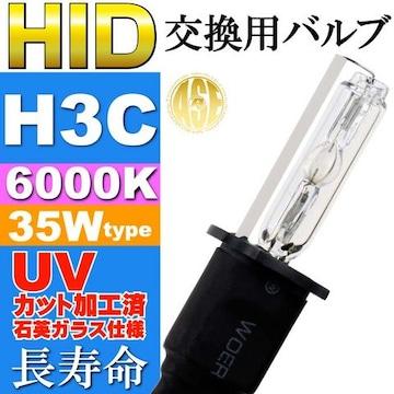 ASE HID H3Cバーナー35W6000Kバルブ1本 as9003bu6k