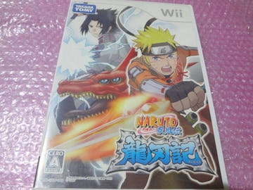 堀Wii ナルト 龍刃記