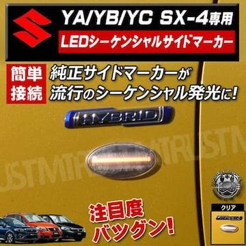 取説付 SX-4  シーケンシャル LEDサイドマーカー クリア 流れる エムトラ