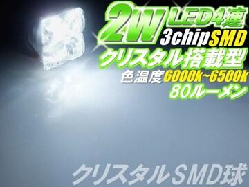 白#2W T10ハイパワー クリスタルルームランプ マップランプLED 80lm セレナ キューブ マーチ