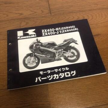 即決 kawasaki ZX400-H1 ZX400-J1 パーツカタログ