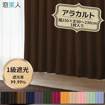 高級遮光1級カーテン! 幅150×丈200cm DBR 1枚【窓美人】