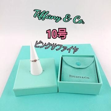 Tiffany ティファニー リング